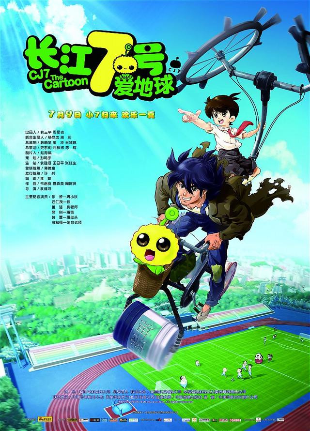 Cj7: The Cartoon