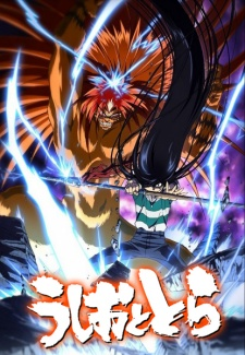 Ushio To Tora (tv) 2nd Season (dub)