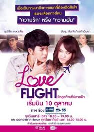 Love Flight