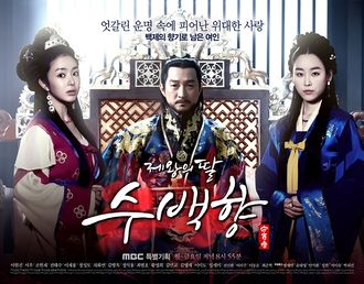 Kings Daughter Su Baek Hyang
