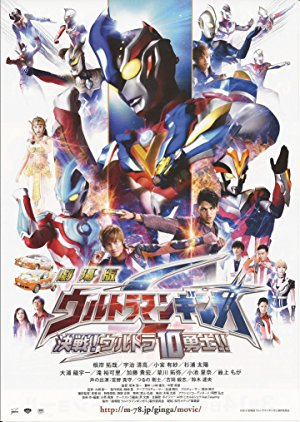 Ultraman Ginga S Movie Showdown! The 10 Ultra Brothers!