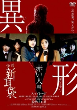 New Tales Of Terror From Tokyo And All Over Japan