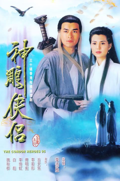 The Return Of The Condor Heroes (1995)