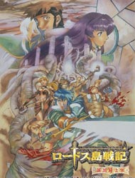Record Of Lodoss War: Chronicles Of The Heroic Knight (dub)