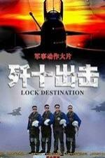 Lock Destination