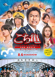 Kochikame The Movie