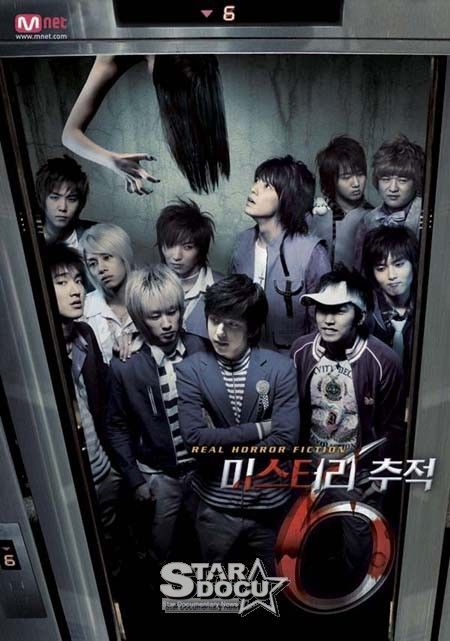Super Junior Mystery 6