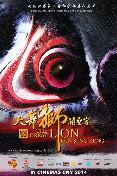 The Great Lion Kun Seng Keng