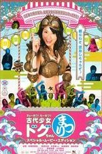 The Ancient Dogoo Girl Special Movie Edition